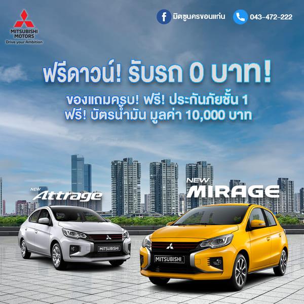 Mirage/Attrage ฟรีดาวน์!