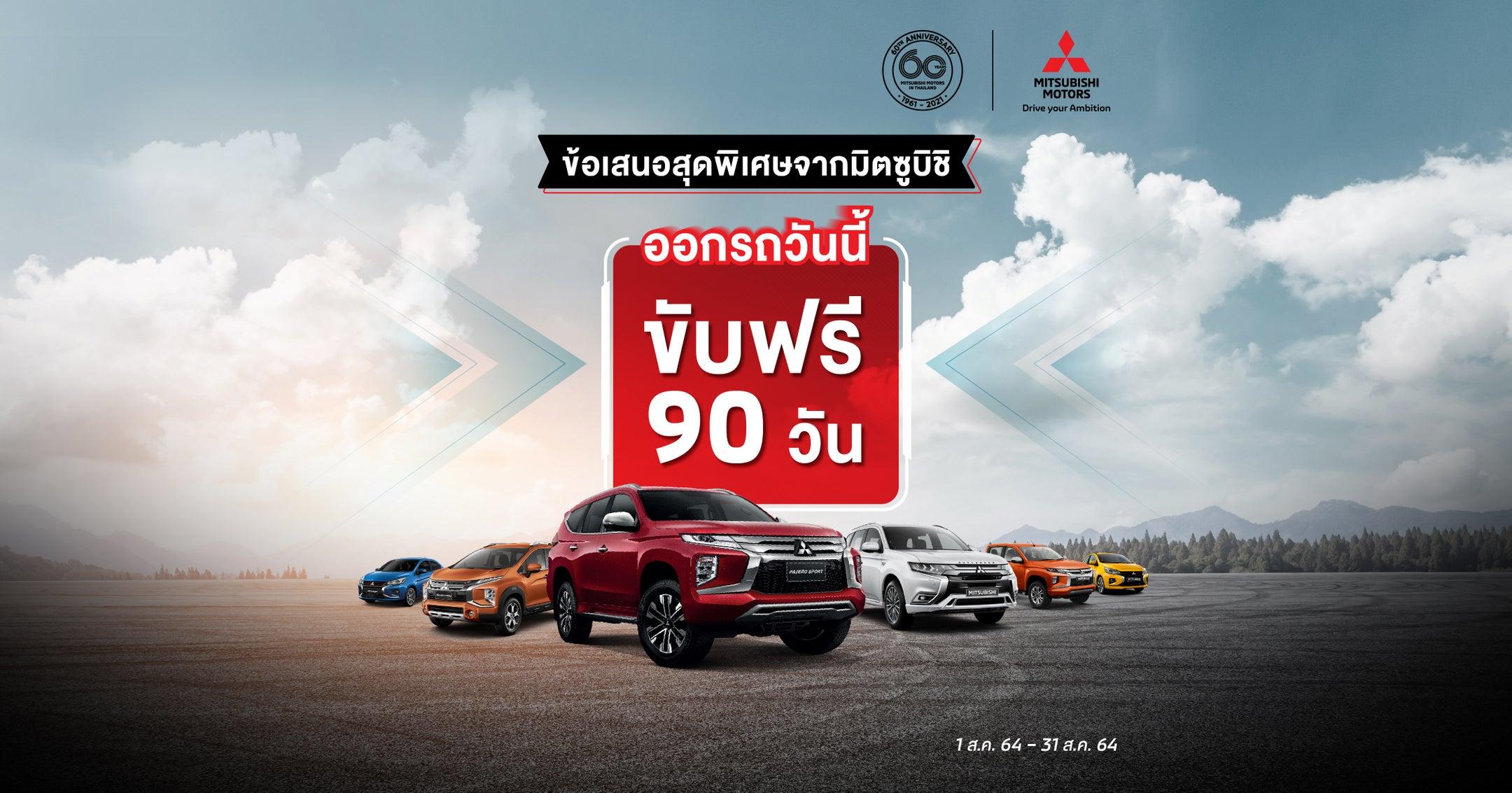 ข้อเสนอสุดพิเศษ! ขับฟรีสูงสุด 90 วัน สำหรับลูกค้าที่จองรถยนต์มิตซูบิชิรุ่นใดก็ได้