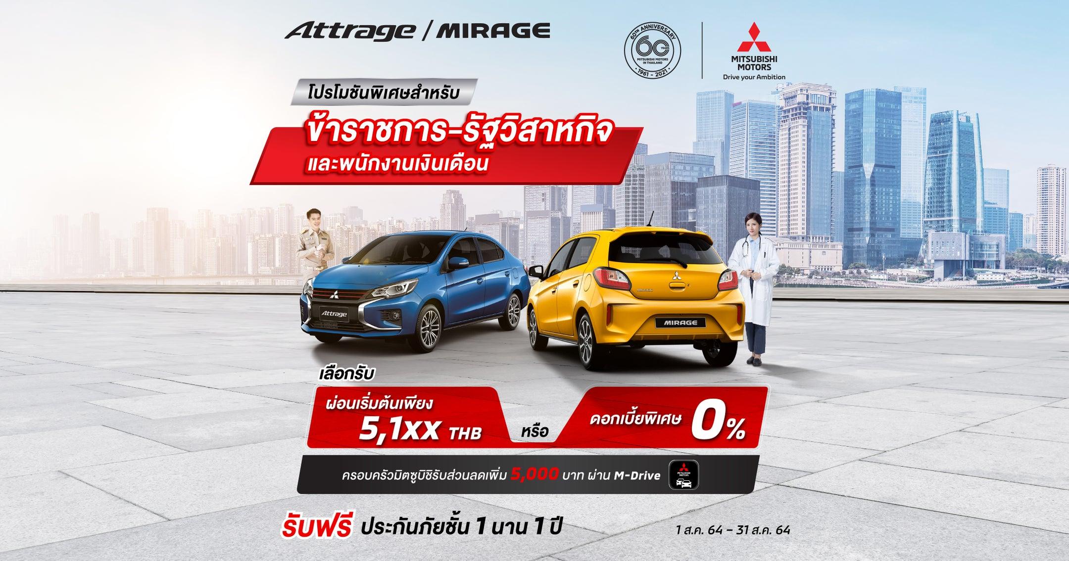 New Attrage and New Mirage ผ่อนเริ่มต้นเพียง 5,1XX บาท