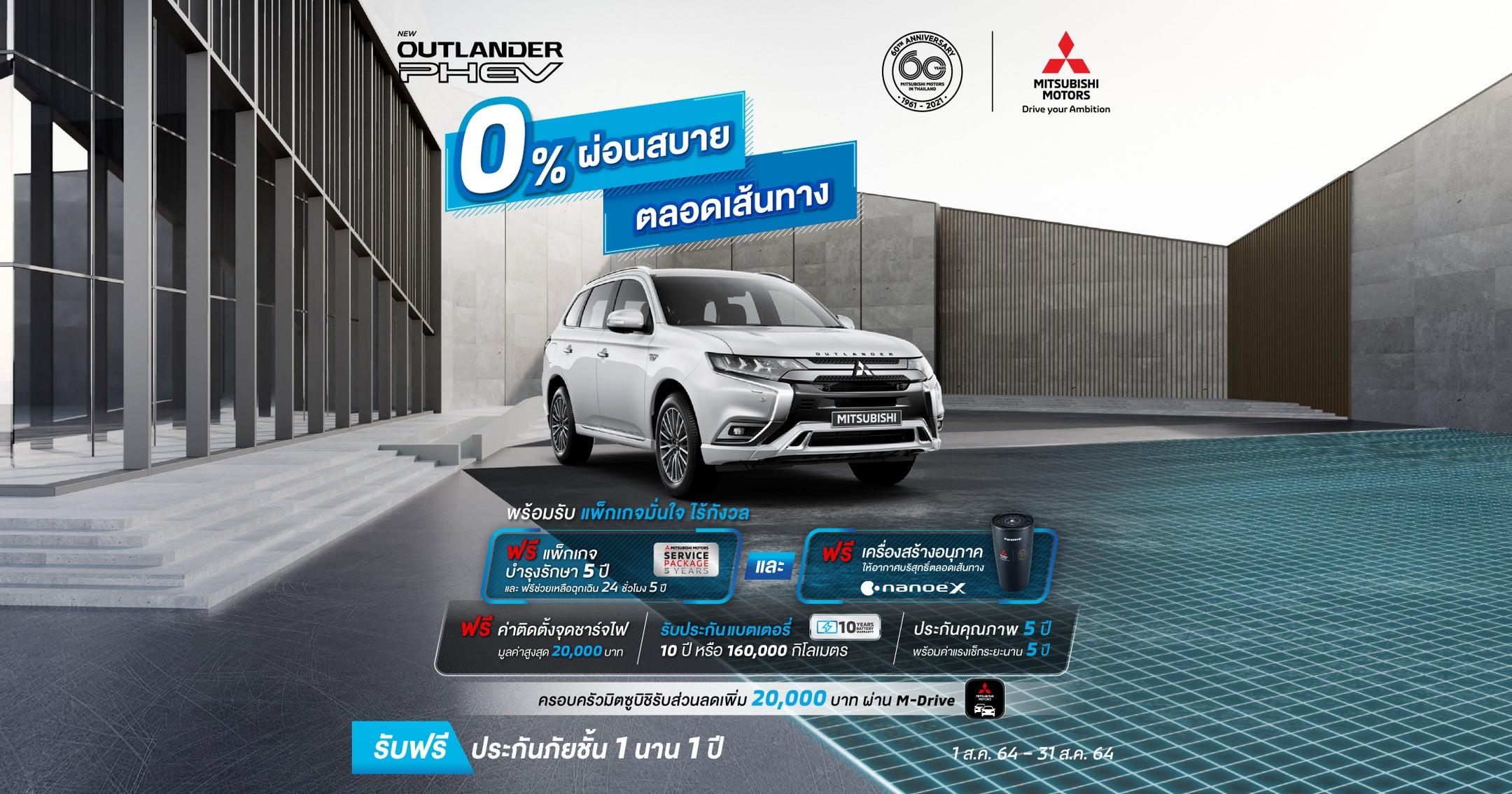 Mitsubishi Outlander PHEV ผ่อนสบายด้วยดอกเบี้ย 0%