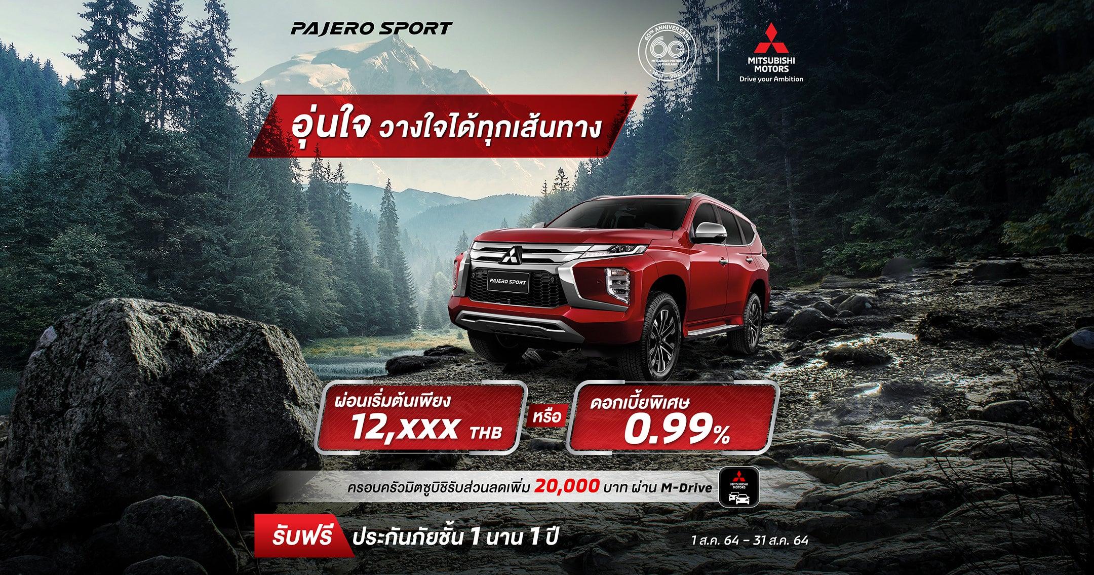 New Pajero Sport และ New Pajero Sport Elite Edition ผ่อนเริ่มต้นเพียง 12,XXX บาท
