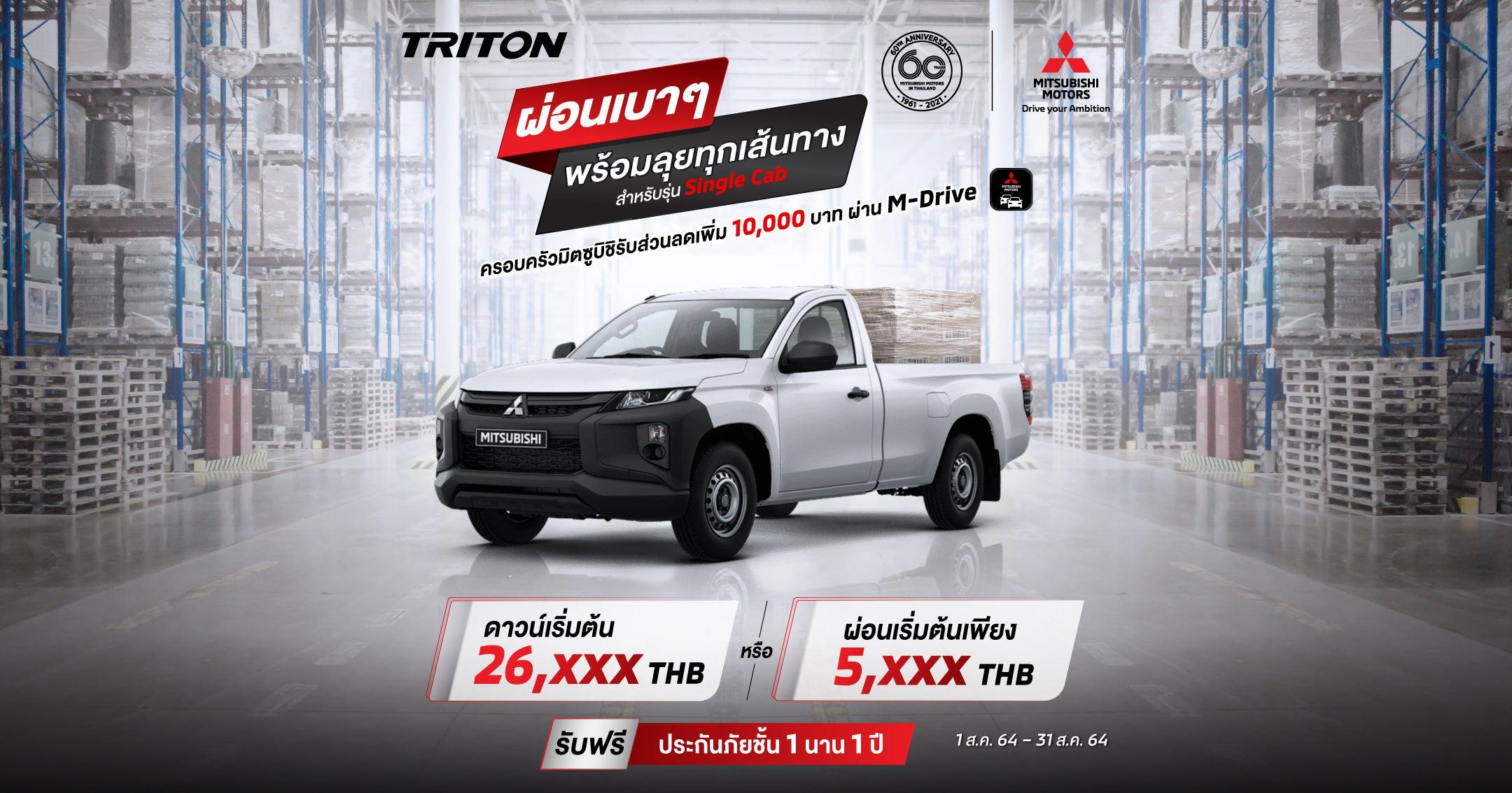New Triton สำหรับรุ่น ซิงเกิ้ล แค็บ (LR) ดาวน์เริ่มต้นเพียง 26,XXX บาท