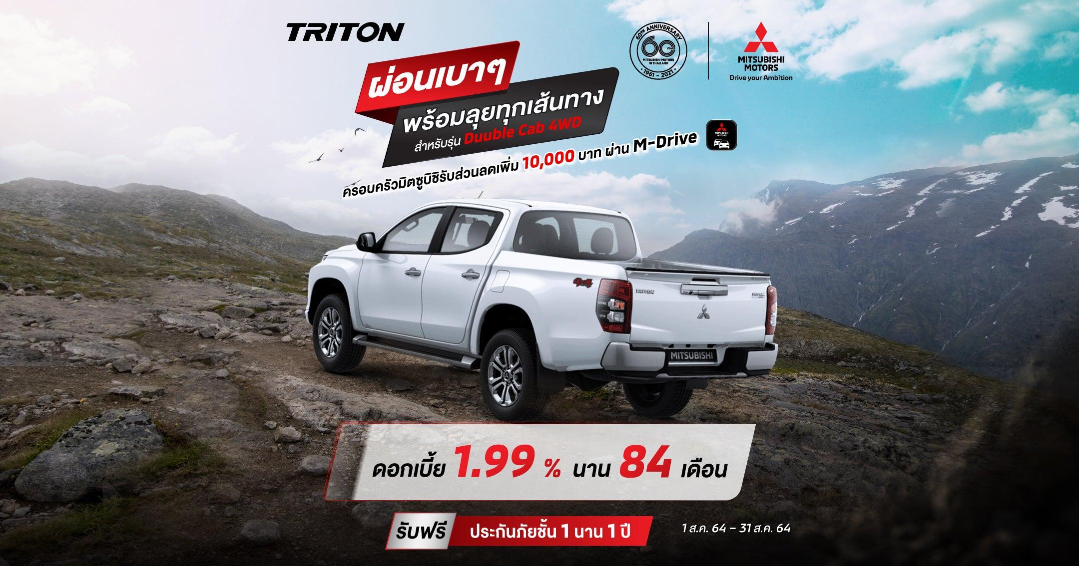 New Triton สำหรับรุ่น ดับเบิ้ล แค็บ (4WD) รับดอกเบี้ย 1.99%* นาน 84 เดือน
