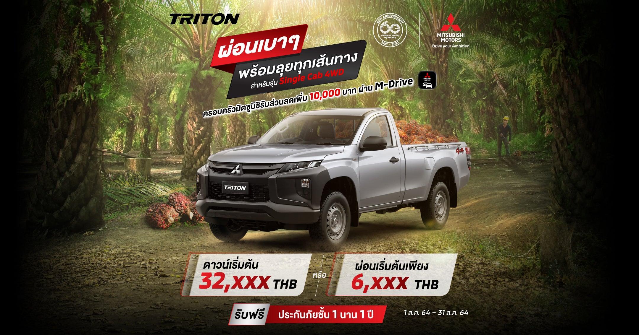 New Triton สำหรับรุ่น ซิงเกิ้ล แค็บ (4WD) ดาวน์เริ่มต้นเพียง 32,XXX บาท